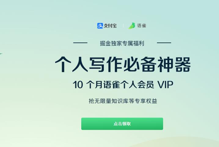 语雀免费领取10个月VIP-图1