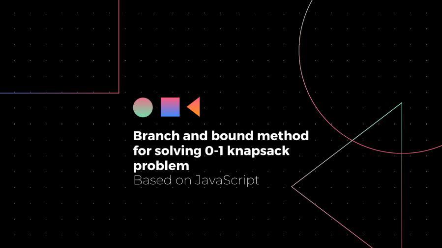 分支限界法解0-1背包问题——基于JavaScript