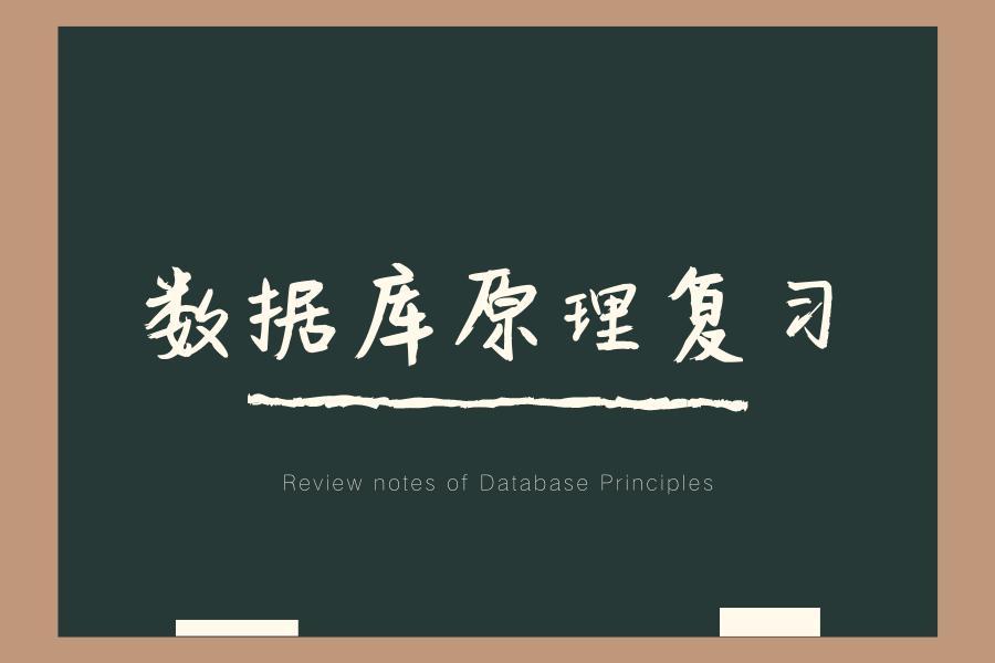 数据库原理复习