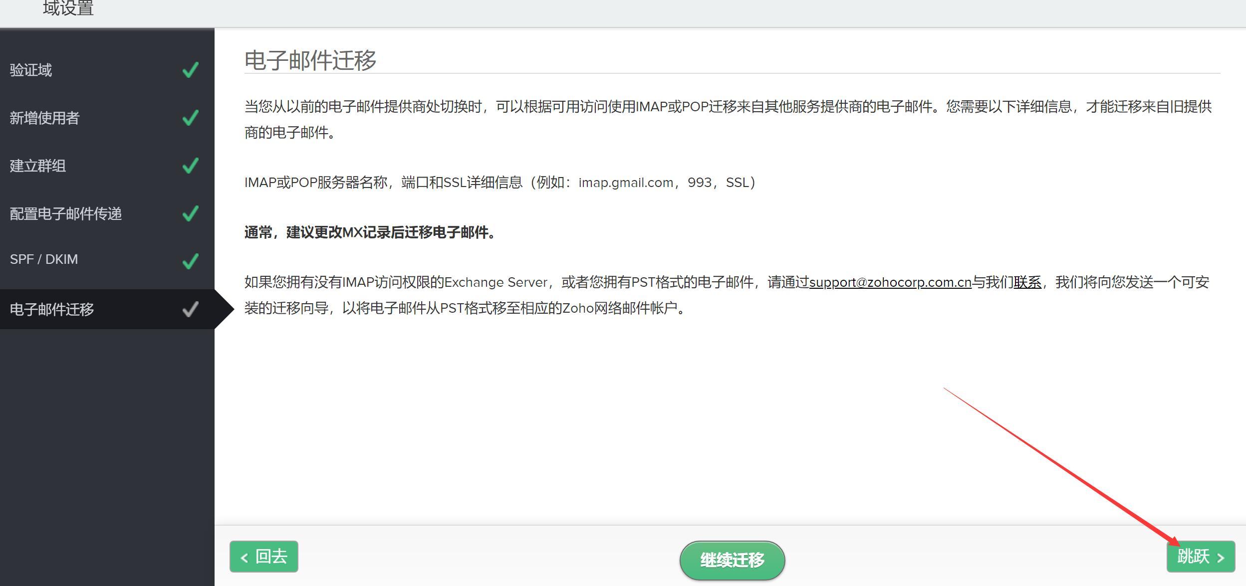 利用Zoho免费获得一个catchall无限别名域名邮箱