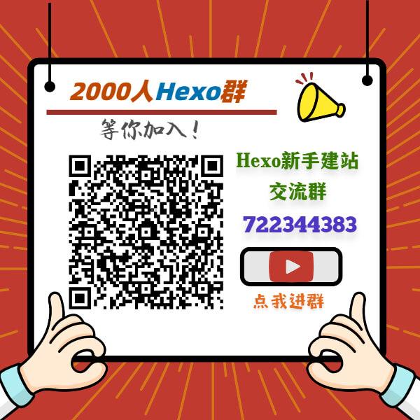 Hexo博客新手建站交流qq群