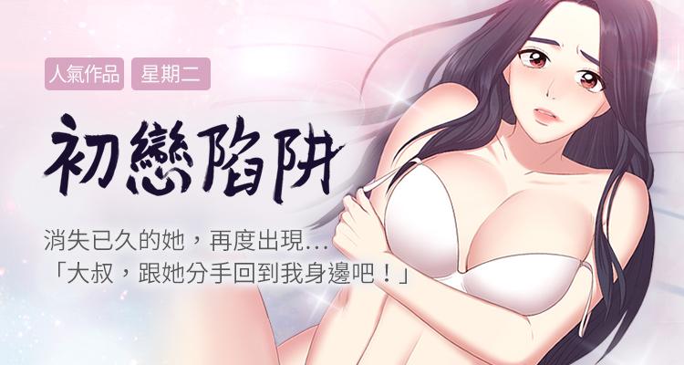 初恋陷阱(桃色地下铁)