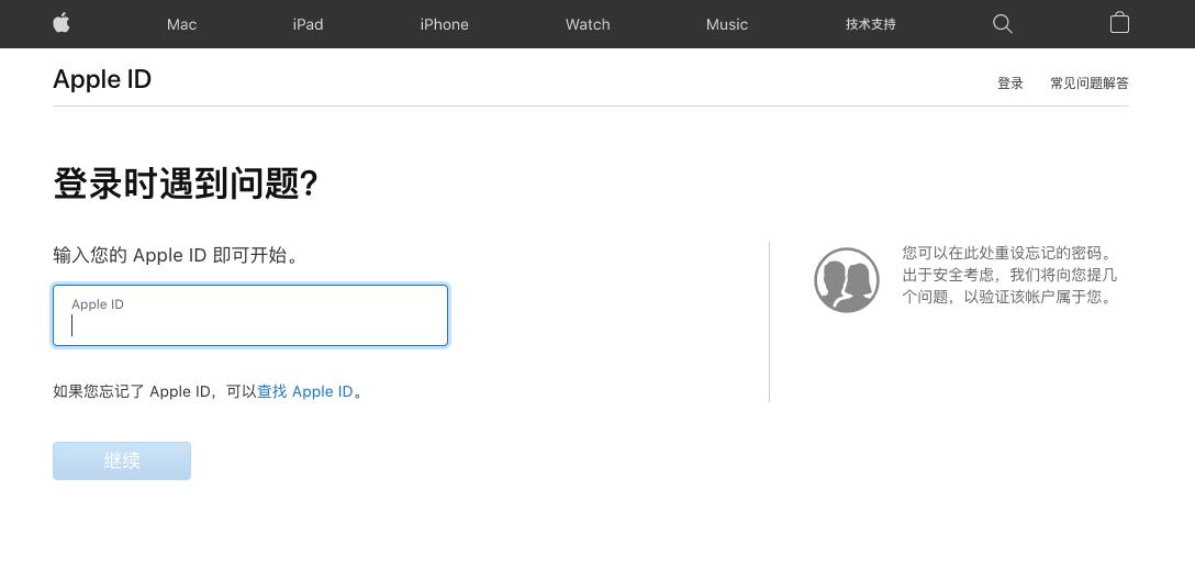 苹果id密码忘记了怎么办?