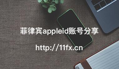 菲律宾Apple ID账号分享2020年最新菲律宾ios账号