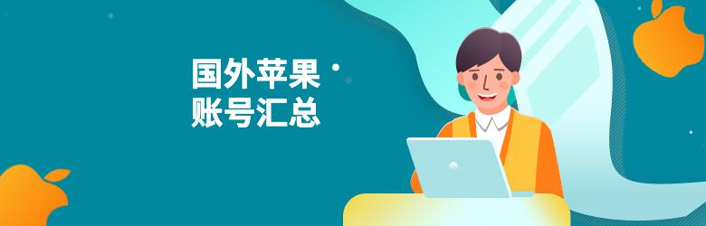 [账号分享] 2020年国内/国外/海外/韩国/日本/美国苹果ID(Apple ID)分享