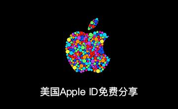 [美国苹果id分享]免费的美国苹果id账号及密码大全_2020美区AppleID账号分享