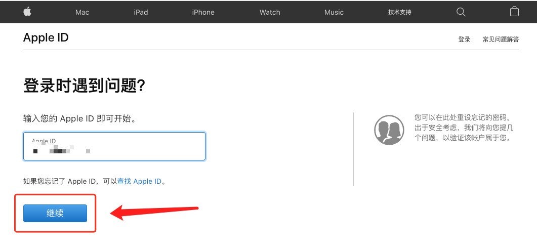 Apple ID账号被锁定怎么办?教你解锁