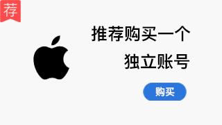 苹果id购买