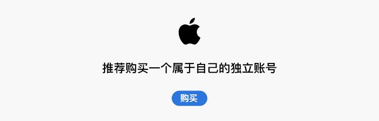 国外苹果id账号购买(可改密码密保)