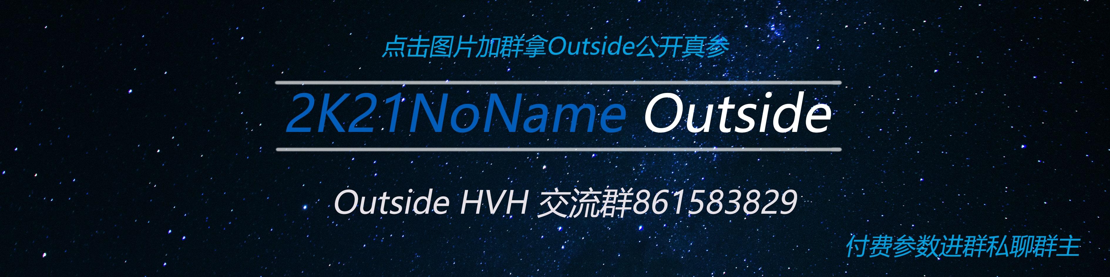 Outside HVH 交流群