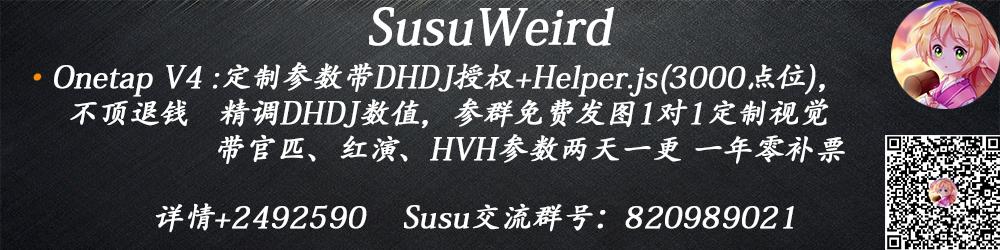 SusuWei CSGO 交流群