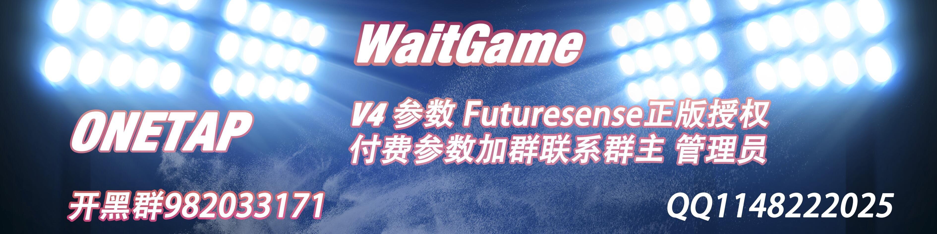 WaitGame V4参数