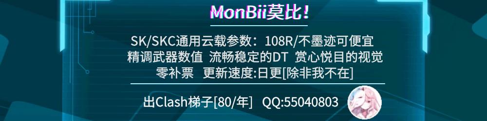 Monbii莫比SK/SKC通用云载参数