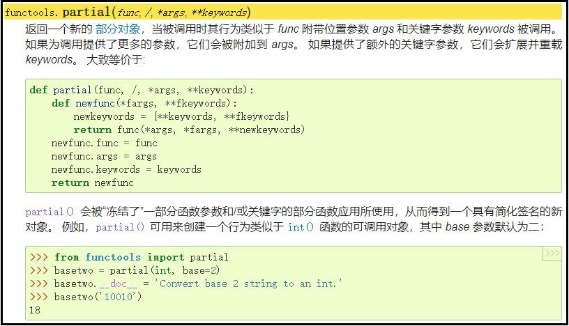 偏函数functools.partial官方文档