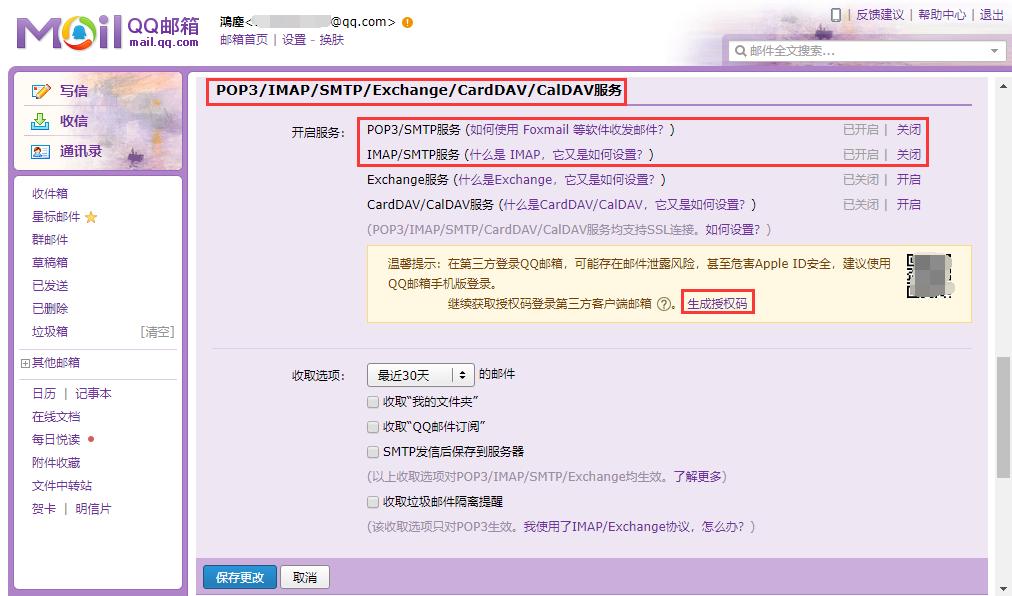SMTP授权码