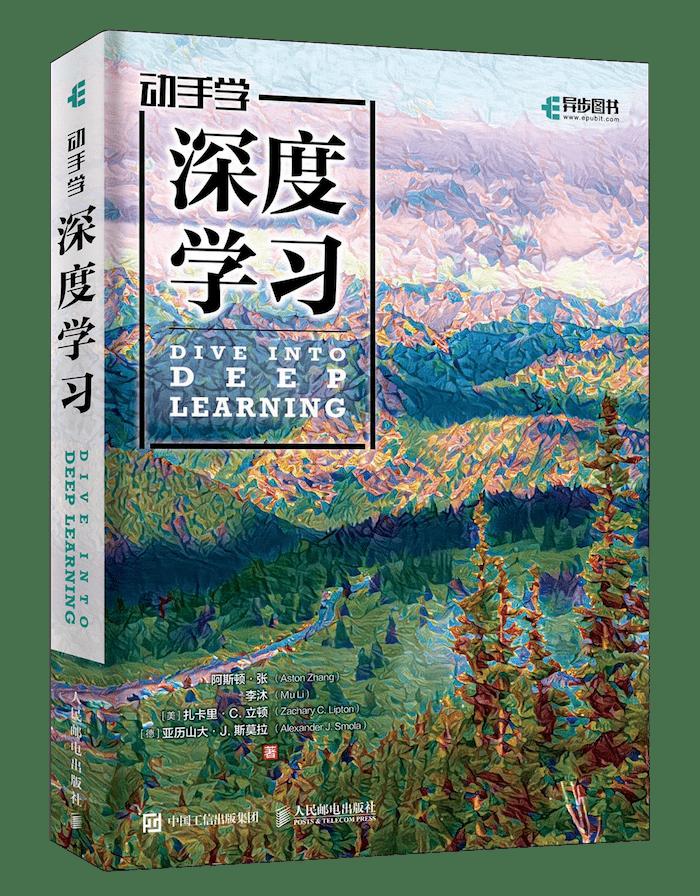 面向中文读者的深度学习教科书