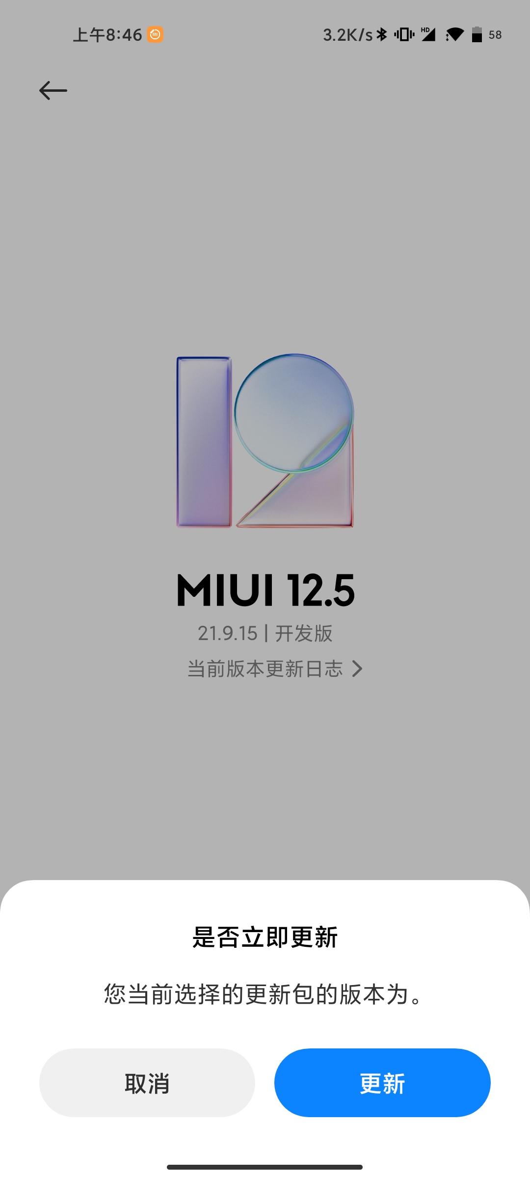 选择开发版包后界面