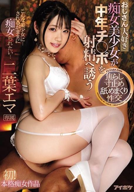 IPX-609,一个拥有过多性欲的美丽女孩以最好的荡妇技术