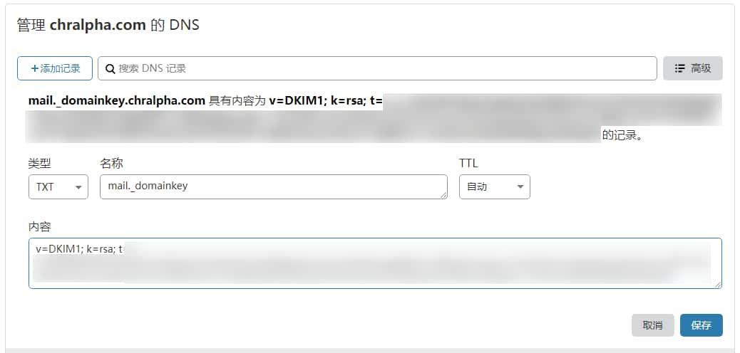 Yandex Connect 域名邮箱 dkim 配置
