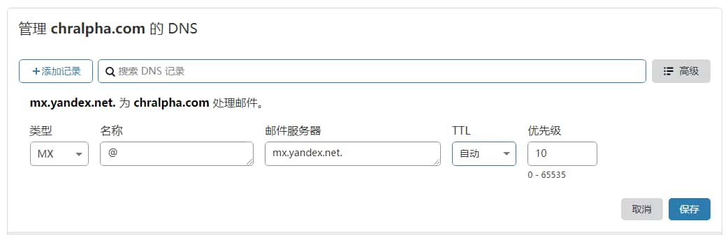 DNS 解析 MX 记录验证 Yandex Connect