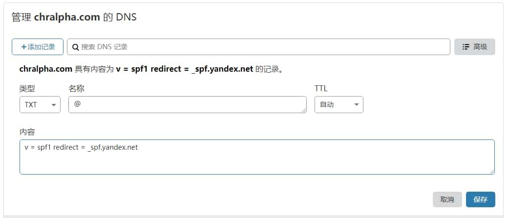 Yandex Connect 域名邮箱 spf 配置