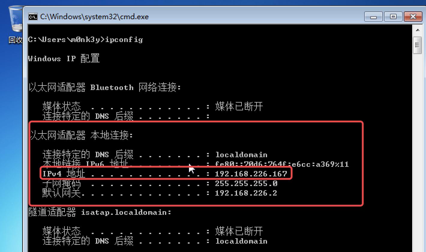 执行ipconfig命令查看ipv4地址