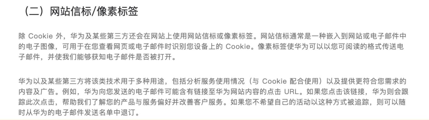 华为的隐私声明:部分截图