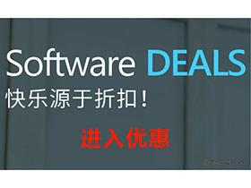2020年最全的正版软件购买优惠推荐 共计20款!
