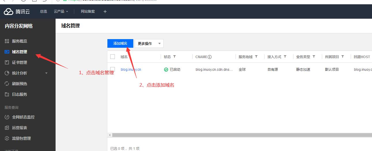 CDN 域名管理 添加域名