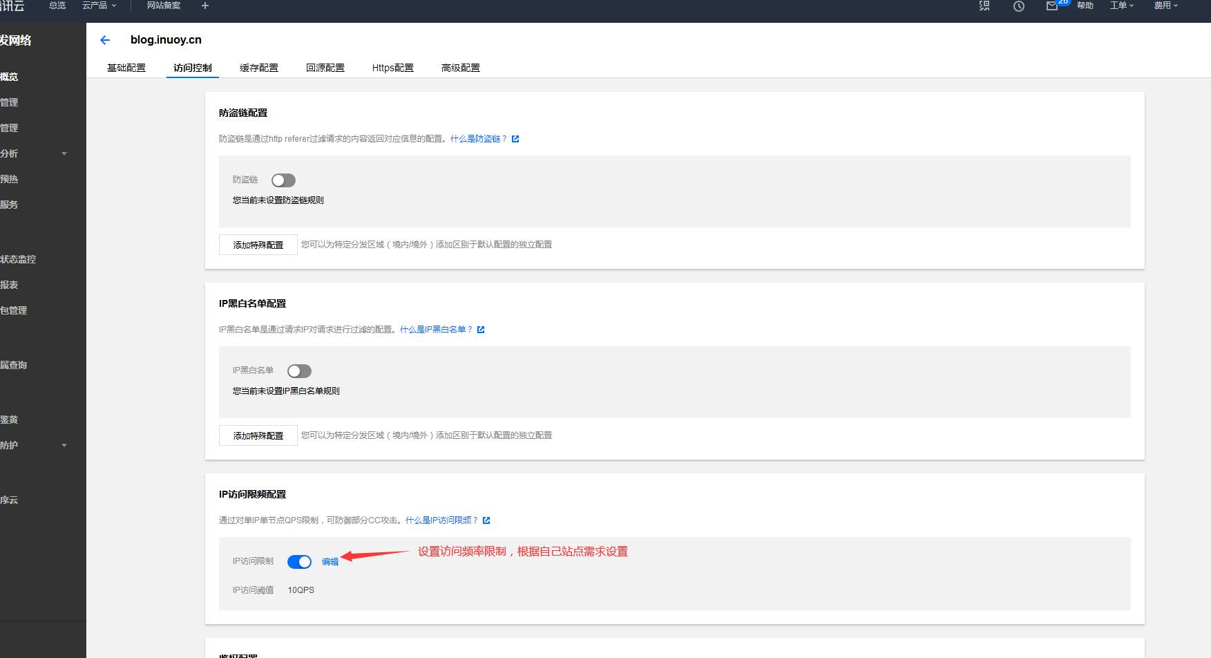 CDN域名管理 访问控制