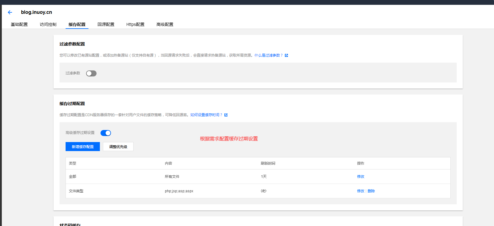 CDN域名管理 缓存配置