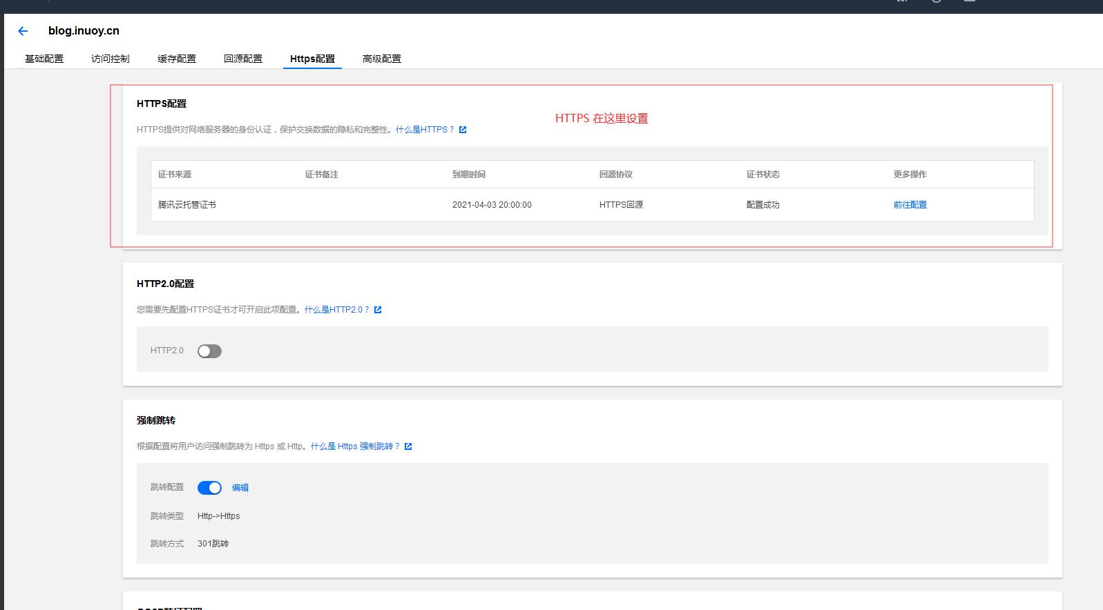 CDN域名管理 HTTPS配置