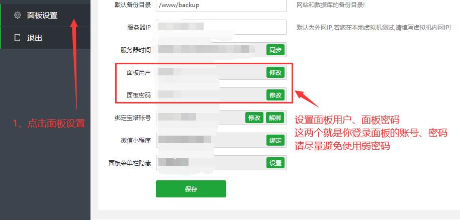 修改面板用户、密码