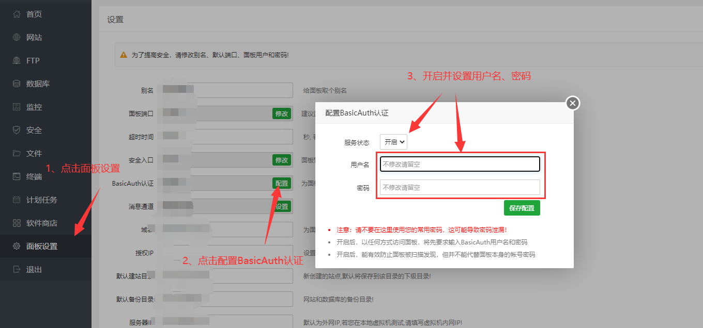 宝塔开启BasicAuth认证
