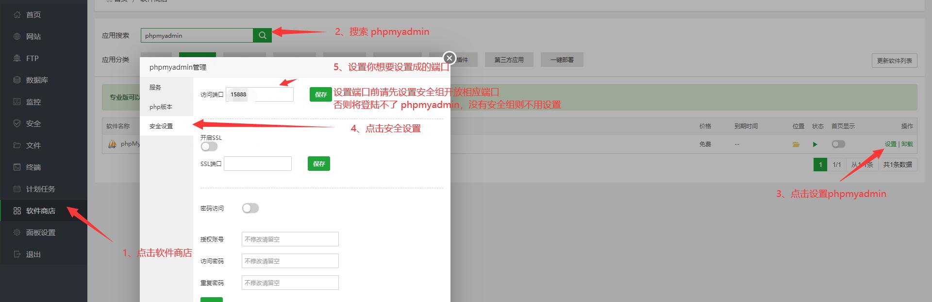 宝塔修改phpmyadmin端口