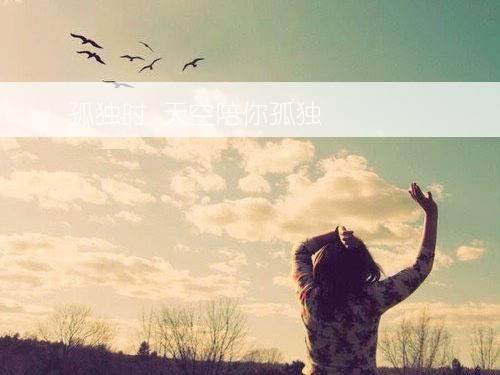 你单身不是因为你不够好,而是说明目前还没有人配得上你。