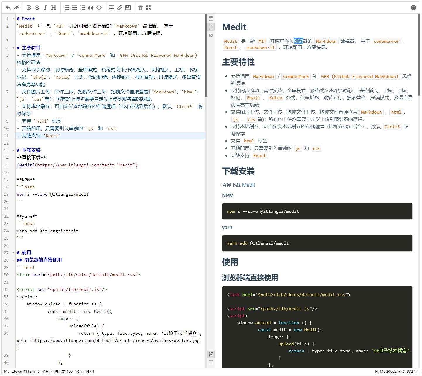 Medit 可能是最方便好用的浏览器Markdown编辑器