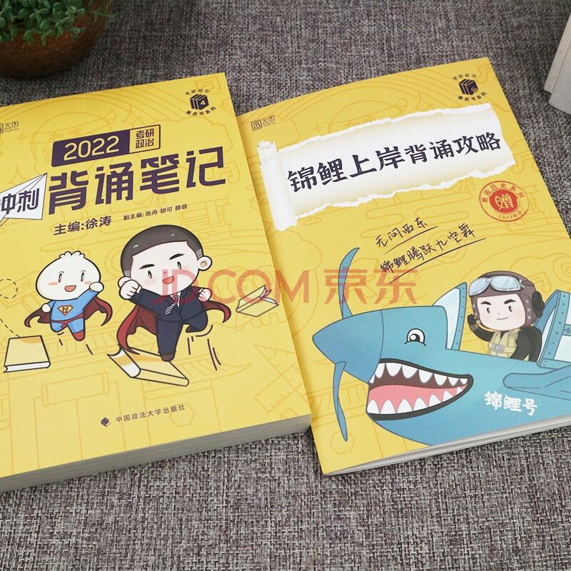 图片[1]-2022徐涛政治冲刺背诵笔记-兀云资源网