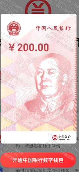 💰 数字人民币与加密货币