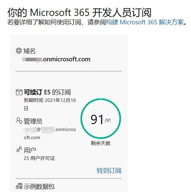 Microsoft 365 开发人员订阅