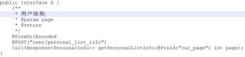动态代理Retrofit接口定义.jpg