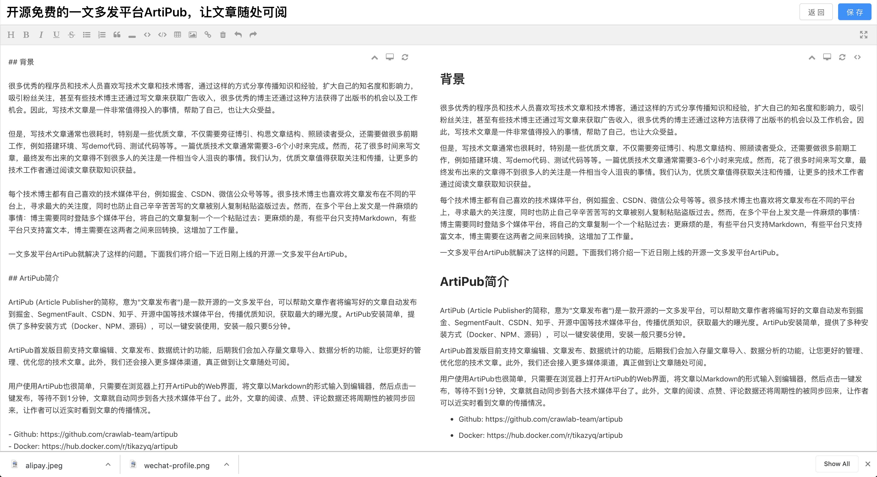 artipub-article-edit.png