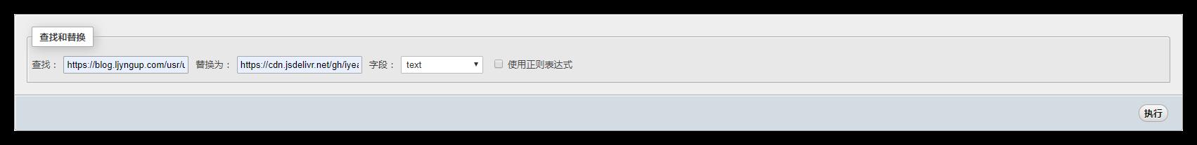 修改typecho_contents图片链接