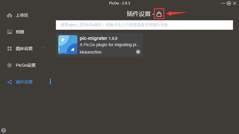 picgo3
