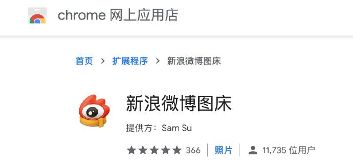 weibopic
