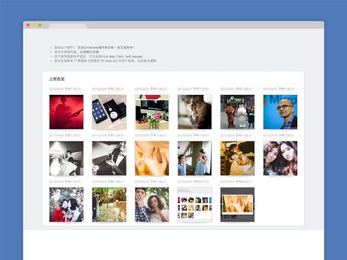 weibopic2