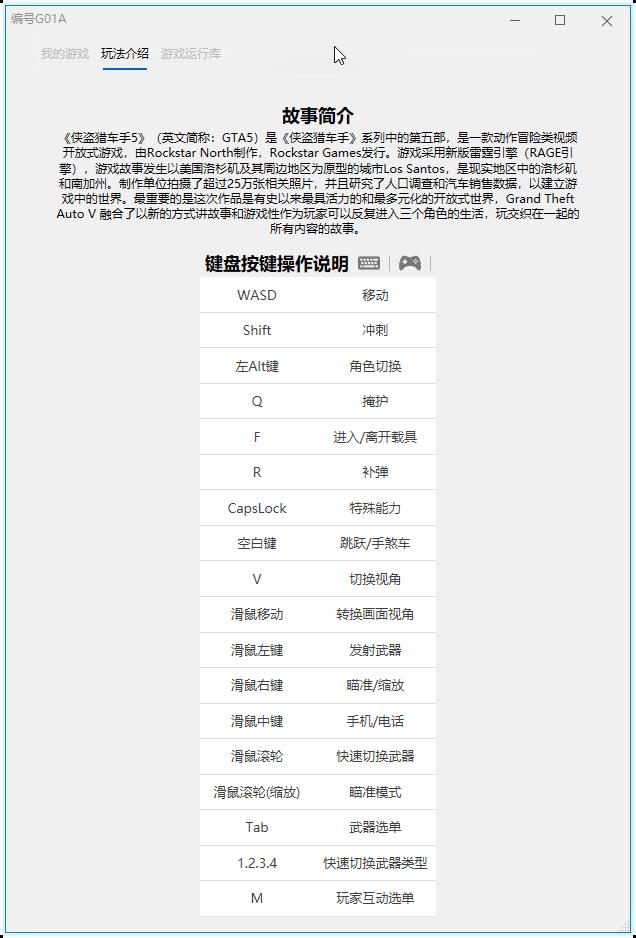 【游戏】《GTA5》v1.50纯净中文版