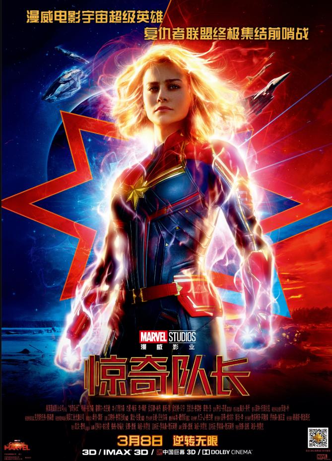 【电影推荐】惊奇队长 Captain Marvel (2019)