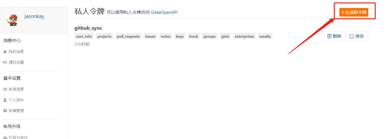 gitee_token_1.png