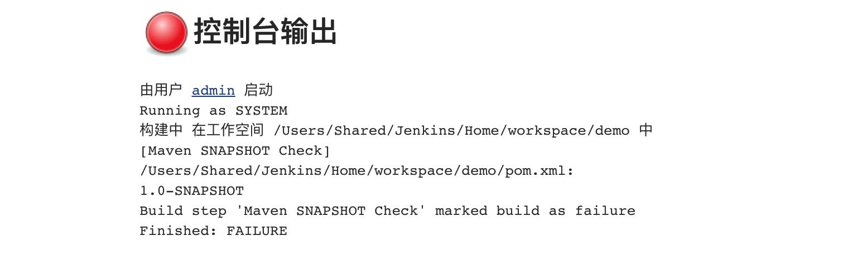 job-build-console-output